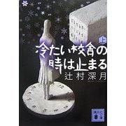 冷たい校舎の時は止まる〈上〉(講談社文庫) [文庫]