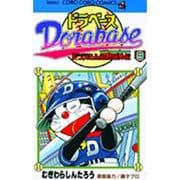 ドラベース ドラえもん超野球(スーパーベースボール)外伝<9>(コロコロコミックス) [コミック]