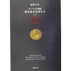 ローマ人の物語〈19〉悪名高き皇帝たち(3)(新潮文庫) [文庫]