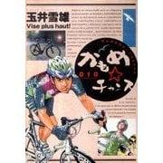 かもめ☆チャンス 10(ビッグコミックス) [コミック]