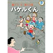 藤子・F・不二雄大全集 バケルくん(てんとう虫コミックス(少年)) [コミック]