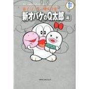 藤子・F・不二雄大全集 新オバケのQ太郎<4>(てんとう虫コミックス(少年)) [コミック]