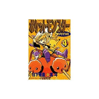 ポケットモンスタースペシャル<4>(てんとう虫コミックス(少年)) [コミック]