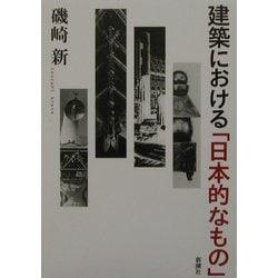 建築における「日本的なもの」 [単行本]
