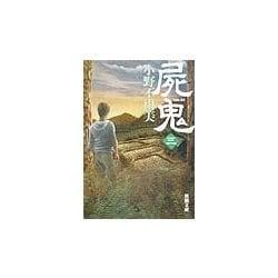 屍鬼〈3〉(新潮文庫) [文庫]