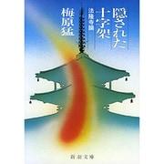 隠された十字架-法隆寺論(新潮文庫 う 5-1) [文庫]