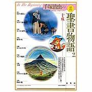 十戒(手塚治虫の旧約聖書物語〈2〉) [単行本]