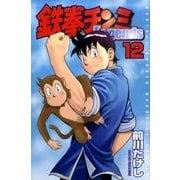 鉄拳チンミLegends 12(月刊マガジンコミックス) [コミック]