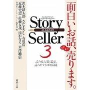 Story Seller〈3〉(新潮文庫) [文庫]