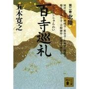 百寺巡礼〈第2巻〉北陸(講談社文庫) [文庫]