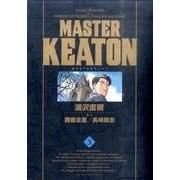 MASTER KEATON 3 完全版(ビッグコミックススペシャル) [コミック]