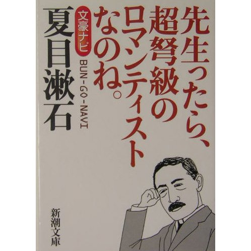 文豪ナビ 夏目漱石(新潮文庫) [文庫]