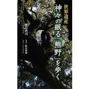 世界遺産 神々の眠る「熊野」を歩く(集英社新書ヴィジュアル版) [新書]