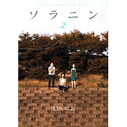 ソラニン<2>(ヤングサンデーコミックス) [コミック]