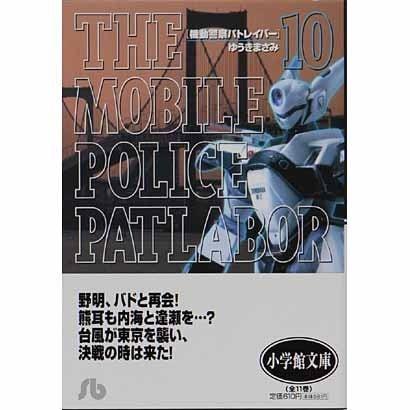 機動警察パトレイバー<10>(コミック文庫(青年)) [文庫]