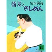 蕎麦ときしめん(講談社文庫) [文庫]
