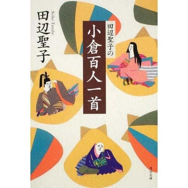 田辺聖子の小倉百人一首(角川文庫 た 5-24) [文庫]