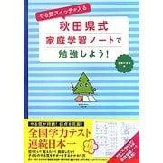 やる気スイッチが入る秋田県式家庭学習ノートで勉強しよう! [単行本]