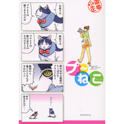 プ~ねこ(講談社コミックス) [コミック]