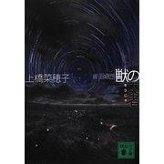 獣の奏者〈3〉探求編(講談社文庫) [文庫]