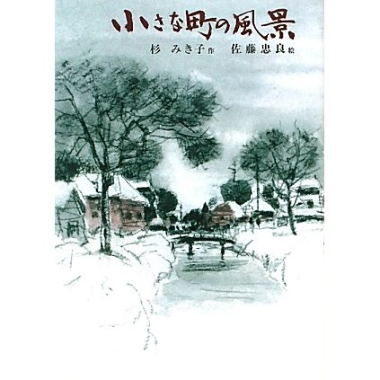 小さな町の風景(偕成社文庫) [全集叢書]