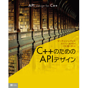 C++のためのAPIデザイン [単行本]