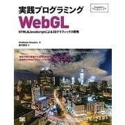 実践プログラミングWebGL―HTML&JavaScriptによる3Dグラフィックス開発(Programmer's SELECTION) [単行本]