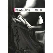 2days 4girls(集英社文庫) [文庫]