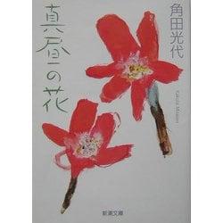 真昼の花(新潮文庫) [文庫]