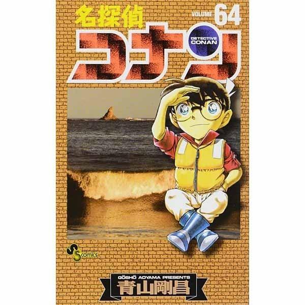 名探偵コナン 64(少年サンデーコミックス) [コミック]
