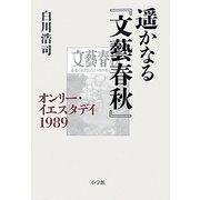 遥かなる『文藝春秋』―オンリー・イエスタデイ1989 [単行本]