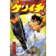 史上最強の弟子ケンイチ 37(少年サンデーコミックス) [コミック]