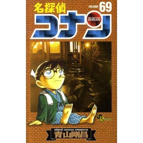 名探偵コナン 69(少年サンデーコミックス) [コミック]