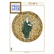 ブッダ 6(手塚治虫文庫全集 BT 113) [文庫]