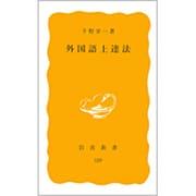 外国語上達法(岩波新書 黄版 329) [新書]