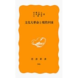 文化大革命と現代中国(岩波新書〈346〉) [新書]