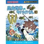 昆虫世界のサバイバル〈3〉(かがくるBOOK―科学漫画サバイバルシリーズ) [全集叢書]
