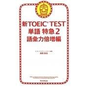 新TOEIC TEST単語特急〈2〉語彙力倍増編 [単行本]