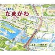 日本の川 たまがわ [絵本]