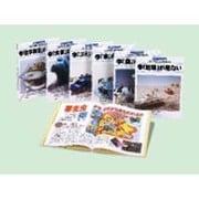 地球環境白書(全6巻) 改訂最新版 [全集叢書]