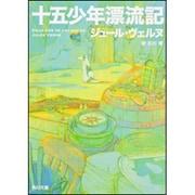 十五少年漂流記(角川文庫) [文庫]