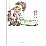 少女パレアナ(角川文庫) [文庫]