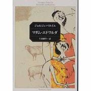 マダム・エドワルダ(角川文庫) [文庫]