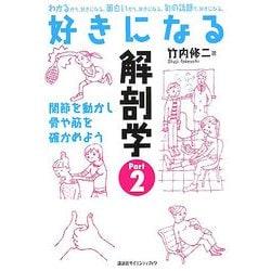 好きになる解剖学〈Part2〉関節を動かし骨や筋を確かめよう(好きになるシリーズ) [全集叢書]