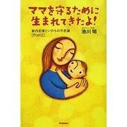 ママを守るために生まれてきたよ!―胎内記憶といのちの不思議〈Part2〉 [単行本]