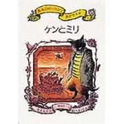 黒ねこサンゴロウ旅のつづき〈1〉ケンとミリ [全集叢書]
