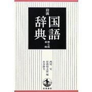 岩波国語辞典 第七版;新版 [事典辞典]