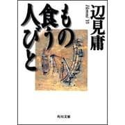 もの食う人びと(角川文庫) [文庫]