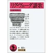リグ・ヴェーダ讃歌(岩波文庫) [文庫]