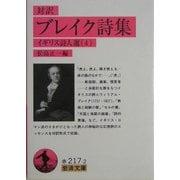 対訳 ブレイク詩集―イギリス詩人選〈4〉(岩波文庫) [文庫]